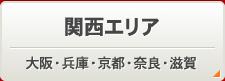 関西エリア 大阪・兵庫・京都・奈良・滋賀