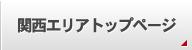 関西エリアトップページ