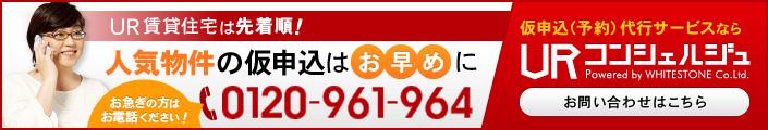 UR賃貸住宅(公団)は先着順!人気物件の仮申込はお早めに お急ぎの方はお電話ください!0120-961-964 仮申込(予約)代行サービスなら URコンシェルジュ Powered by WHITESTONE Co.Ltd.