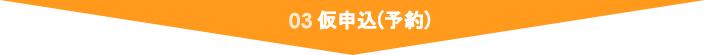STEP3 仮申込(予約)
