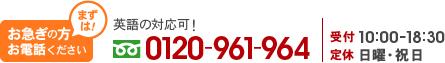 お急ぎの方 お電話ください まずは! 英語・中国語・タガログ語の対応可! フリーダイヤル0120-961-964 受付 10:00-18:30 定休 日曜・祝日