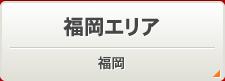 福岡エリア 福岡