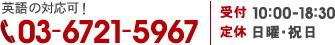 英語・中国語・タガログ語の対応可! 03-6721-5075 受付 10:00-18:30 定休 日曜・祝日