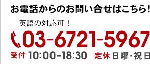 お電話からのお問い合せはこちら!英語・中国語・タガログ語の対応可!フリーダイヤル 0120-961-964 受付10:00-18:30 定休 日曜・祝日