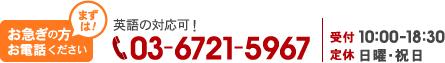 お急ぎの方まずは!お電話ください 英語・中国語・タガログ語の対応可! 03-6721-5075 受付 10:00-18:30 定休 日曜・祝日