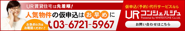 UR賃貸住宅(公団)は先着順!人気物件の仮申込はお早めに お急ぎの方はお電話ください!03-6721-5075 仮申込(予約)代行サービスなら URコンシェルジュ Powered by WHITESTONE Co.Ltd.