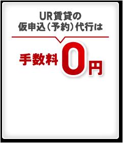 UR賃貸住宅(公団)の仮申込(予約)代行は 手数料 0円 お問い合わせはこちらから 03-6721-5075