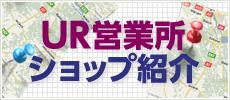 UR営業所ショップ紹介