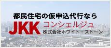 JKK東京の賃貸物件ならJKKコンシェルジュ
