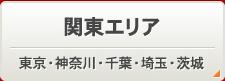 関東エリア 東京・神奈川・千葉・埼玉・茨城