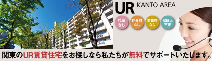 関東のUR賃貸住宅をお探しなら私たちが無料でサポートいたします。